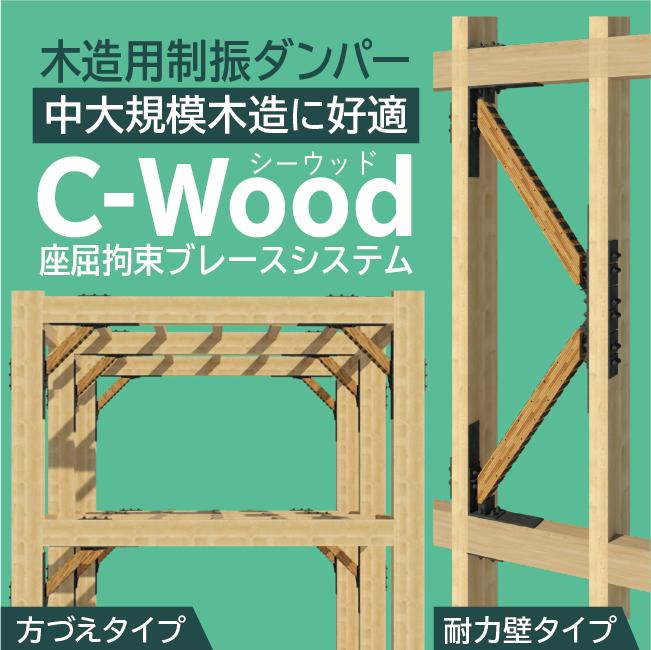 コンステックHP-木造ダンパー_アートボード 1 のコピー 15